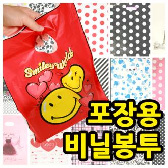 비닐쇼핑백 비닐봉투 팬시봉투 디자인봉투 100장가격