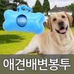 월드온 애견 배변봉투 X봉투 산책 똥봉투 애견용품