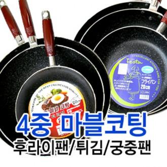 국산 마블코팅 후라이팬 궁중팬 프라이팬 튀김팬