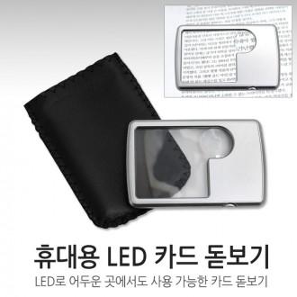월드온 휴대용 돋보기 LED돋보기 확대경 더블렌즈 카
