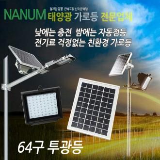 [나눔]태양광 64구투광등 64led 태양등 태양조명 태양