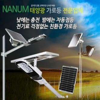 [나눔]태양광 부착형 가로등 태양등 태양조명 태양열