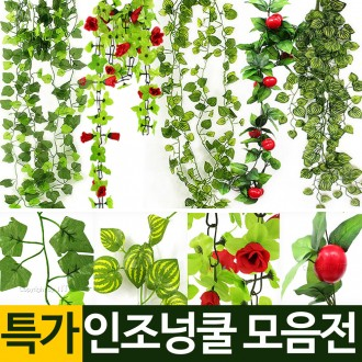 [나눔]넝쿨 조화 벽장식 덩쿨 담쟁이 인조잔디 꽃 조