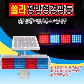 [나눔]태양광 양방향 4등 장방형 경광등