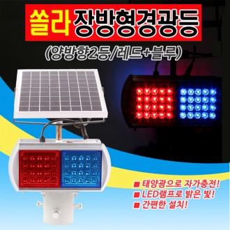 [나눔]태양광 양방향 2등 장방형 경광등
