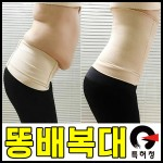 [스타일봉봉]똥배복대/복대/보정속옷