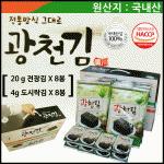석산글로벌] 광천김 20g전장김 8봉+4g도시락김 8봉/식