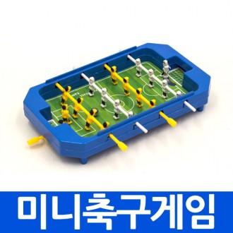 [PL040P]미니축구게임/미니축구게임/테이블미니게임기