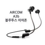 [엑스블루]aircom A3b 블루투스 이어폰