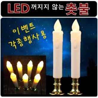 LED촛불 초 양초(대) 건전지촛불