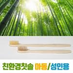 칫솔 성인칫솔2종 미세모 욕실용품 치솔 구강용품 판