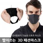 핑크돼지 연예인마스크/마스크/신소재마스크/3D마스크