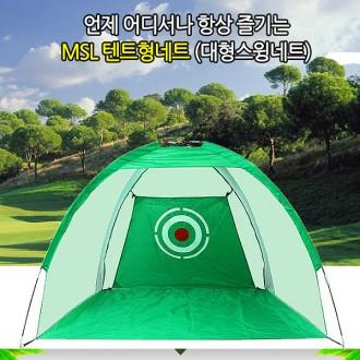 텐트형네트 골프연습용품 골프연습기 스윙연습기 퍼팅