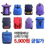 백팩 4,900원 균일가 모음전여행용가방/책가방/배낭