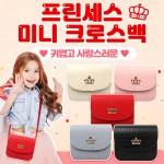 [에스디몰]프린세스미니크로스백/파우치/크로스백/미니백/가방/여성가방