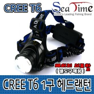 씨타임 CREE T6 1구 헤드랜턴(배터리미포함) -캠핑용