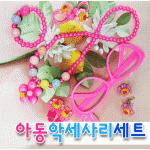 [아동악세사리세트] 아동목걸이,아동귀걸이,아동반지,아동집게핀,헤어링