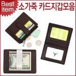 블루캣츠 천연소가죽 카드지갑/명함지갑 모음