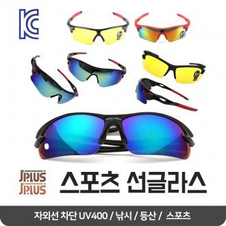 [제이플러스]kc인증 스포츠선글라스 UV400