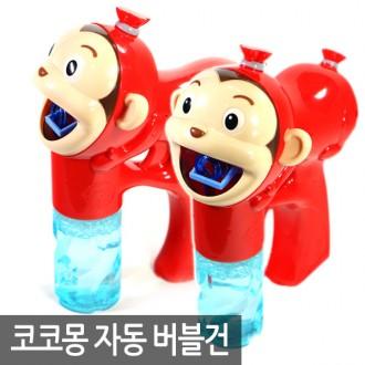 코코몽 자동 버블건 비누방울총 비눗방울놀이 어린이