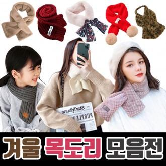 쁘띠 목도리 3종 모음전 미니목도리/니트목도리
