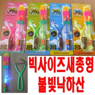 (기획상품)불빛낙하산3종/선택가능/어린이선물사은품