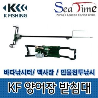 씨타임 KF 양어장 받침대 바다낚시터 릴대 받침대 낚