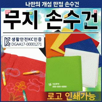 [지오무역][무지 손수건]KC인증/개별OPP/등산손수건/