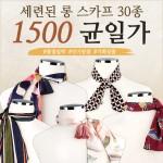 [에스디몰]인기신상스카프&머플러53종/쁘띠/테슬/실크