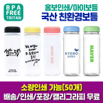 국산 친환경보틀/배송/인쇄/개별포장/캘리그라피무료
