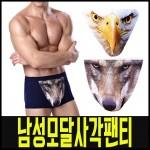 [스타일봉봉] 남성모달사각팬티/남성팬티/늑대팬티/독