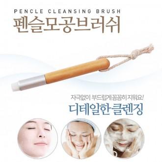 [마이도매]펜 모공브러쉬/세안 브러쉬/딥클렌징/화장