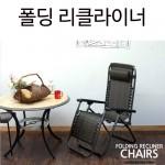 [마이도매]릴렉스 라운의자/낮잠의자/리클라이너/야전