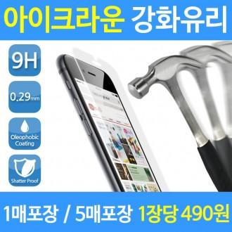 싸다몰 아이크라운 방탄 강화유리 필름 갤럭시 아이폰