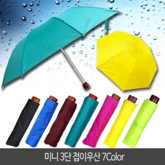 [3대천왕] 3단우산/인쇄전문