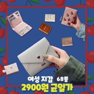 [하이뷰]KC인증/2900/여성지갑17종/반지갑/장지갑