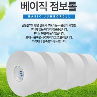 [마이도매]공장직영 엠보점보롤16롤 한박스/화장지/티