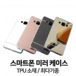 [금깨비상회]미러케이스 최다기종 4가지색 아이폰8
