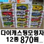 어린이날초특가/50원추가할인/다이캐스팅모형차12종/미니차/개별포장/어린이선물사은품/아동