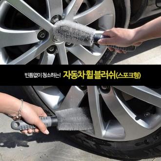 [달리자] 스포크타입 휠브러쉬 / 셀프 손세차용품