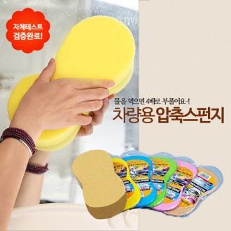 [달리자] 컬러 압축스펀지 / 셀프 손세차용품 스폰지