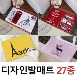 [아이니몰]북유럽스타일 발매트 27종