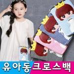 [애니멀파우치]캐주얼가방,어린이크로스백,동물가방