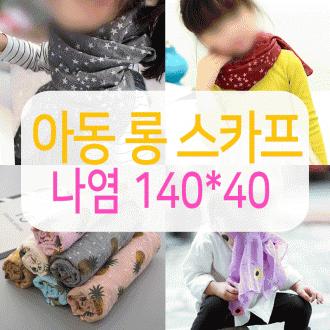 준캡/아동/나염/아동스카프/유아/어린이/목도리/990원