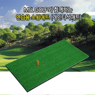 골프스윙매트 신형 골프연습용품 골프매트 스윙연습기