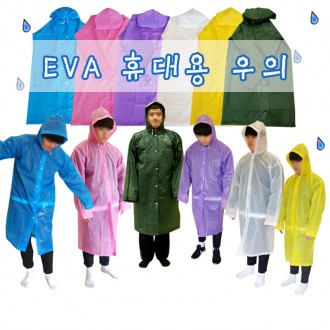 [3대천왕]EVA레인보우 우의/5색/인쇄가능/행사판촉물/