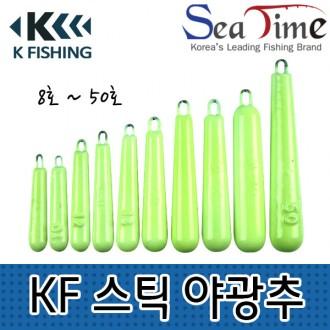 씨타임 KF 스틱 야광추 야광봉돌 쭈꾸미 갑오징어