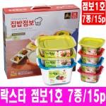 집밥 점보세트2호 9종/17p 전자레인지용 밀폐용기 주