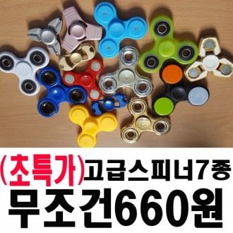 피젯스피너/현금확보/한정수량/어린이날선물사은품