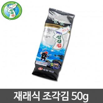 지도표 성경김 재래식 조각김 50g 식탁용김 구운김